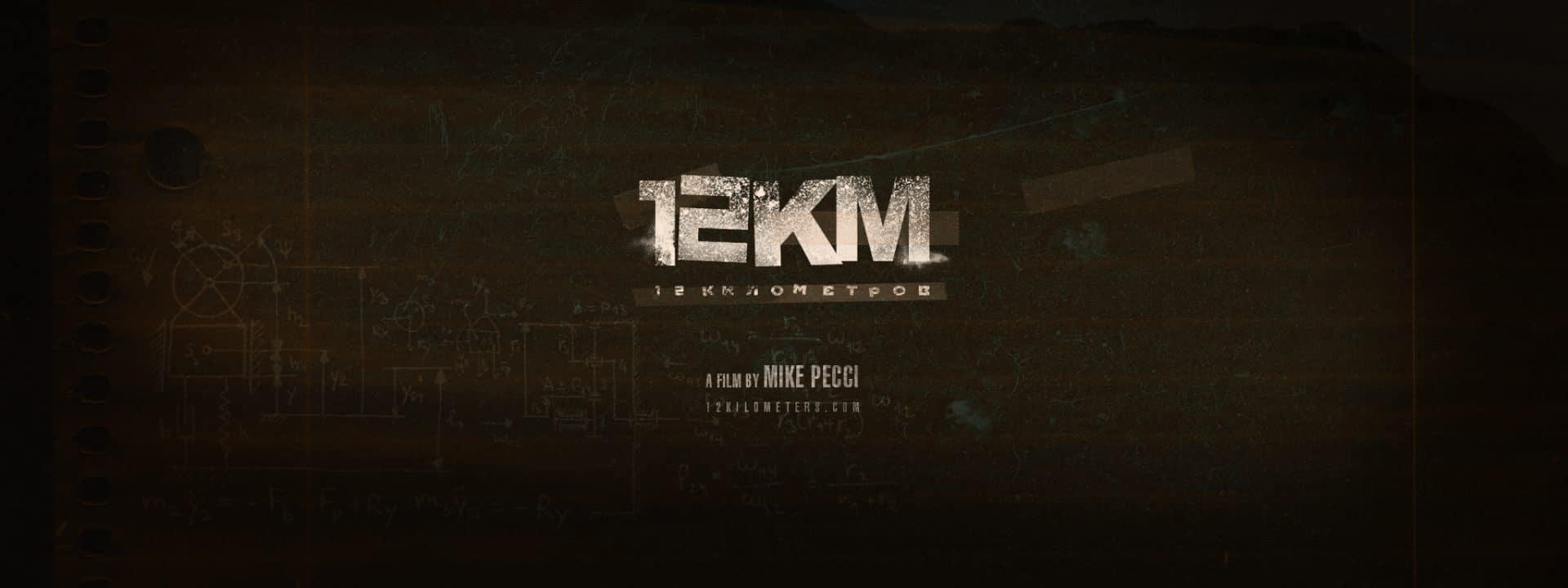 Ecran de fin de la bande annonce avec le titre : 12KM, a film by Mike Pecci, effet grunge